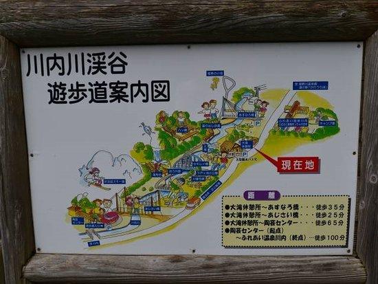 Mutsu, Japan: 渓谷の遊歩道の案内