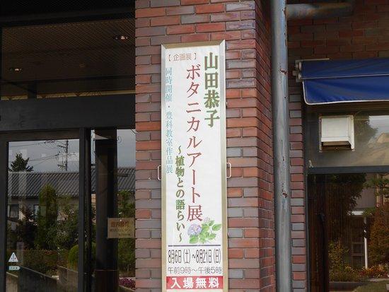 Azusagawa Akademia Hall