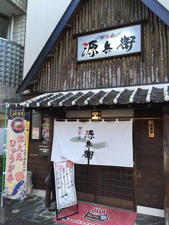Tsukumi 사진