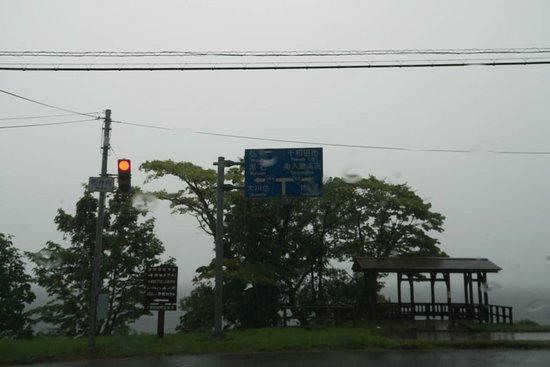 Tohoku, Jepang: 霧の摩周湖ではなく十和田湖です