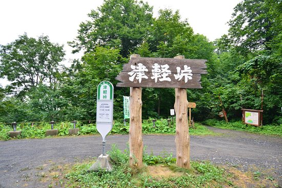 Tohoku, Jepang: 津軽峠にはバス停があり公共交通機関で来られる?