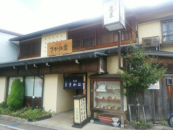 Hida, اليابان: さか江家食堂