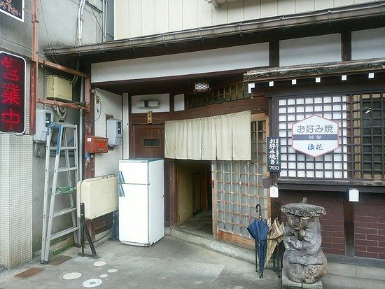 Hida, اليابان: 浪花食堂