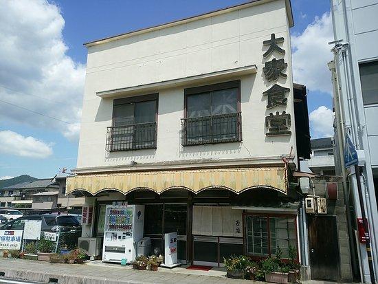 Kakamigahara, Japón: 玉家