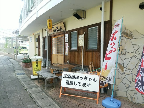 Kakamigahara, Japón: IMG_20160826_111548_large.jpg
