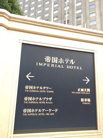 Imperial Hotel Tokyo: photo6.jpg