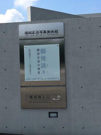 Shoji Ueda Museum of Photography: photo1.jpg