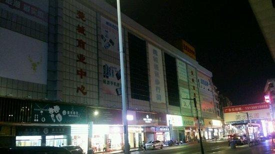 东莞莞城商业中心通讯步行街