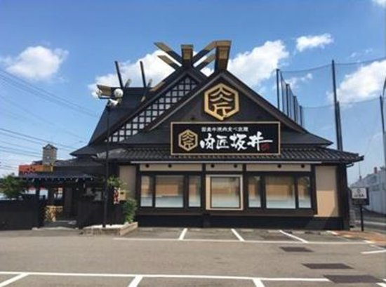肉匠坂井 春日井店 (春日井市) の口コミ3件 - トリップアドバイザー