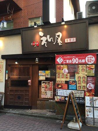 Suginami, Japon : 店頭