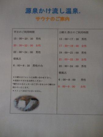 Showa-cho, Japonya: 温泉利用時間表