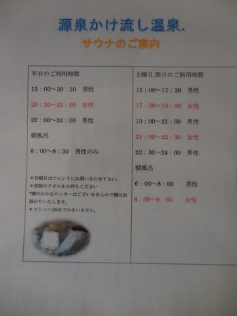 Showa-cho, Япония: 温泉利用時間表