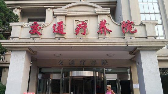 Qinhuangdao, Çin: Центральный корпус отеля