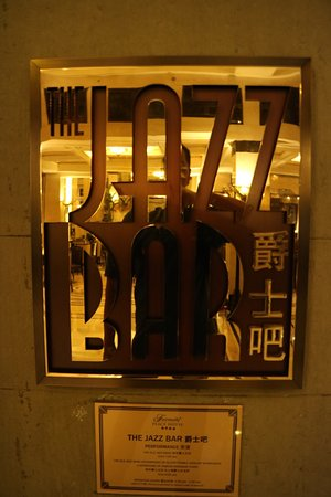 Jazz Club at the Peace Hotel: photo1.jpg