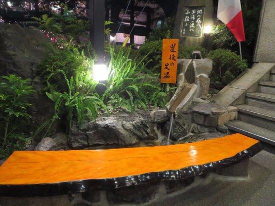 宝荘ホテル 足湯(正面玄関入口)