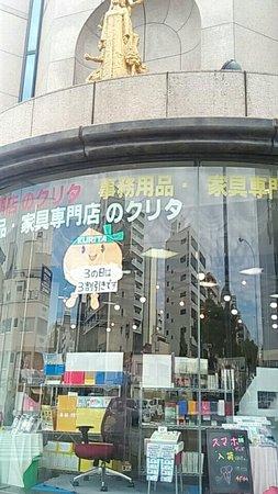 Kurita Shokai Nagoya Honten