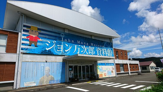 John Manjiro Museum