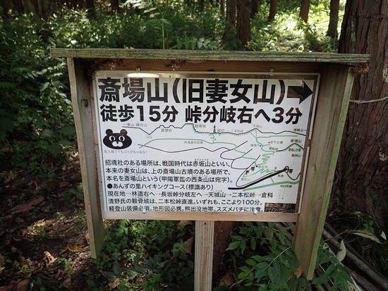 Nagano Prefecture, Japan: 旧妻女山への案内板