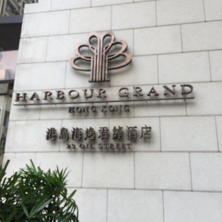 하버 그랜드 홍콩 사진
