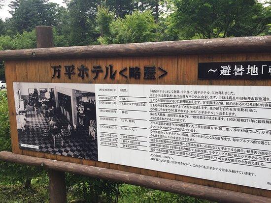 日本の三大クラシックホテル!