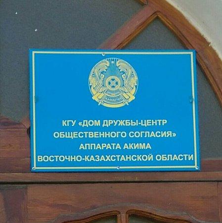 Oskemen, Cazaquistão: IMAG9166_1_large.jpg