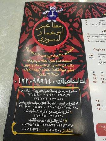 Abo Ammar ALSoury