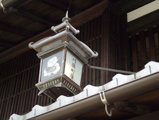 Kawaramachiya: 川原町屋
