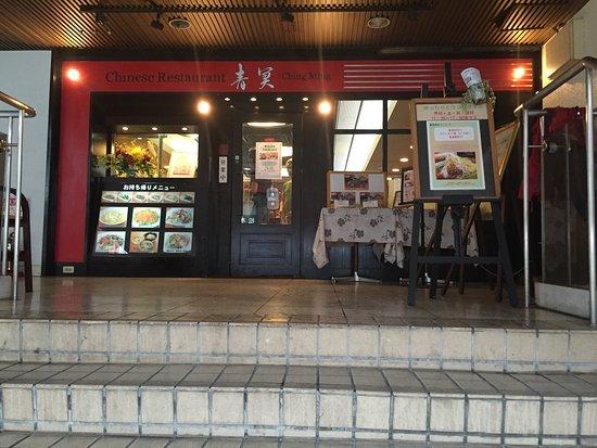 Ibaraki, Japón: photo8.jpg