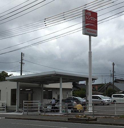 Ube, Japan: 日産レンタカー 山口宇部空港店 外観