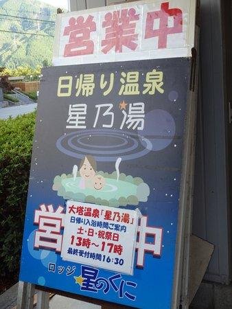 Gojo, Japón: 併設の温泉の案内看板
