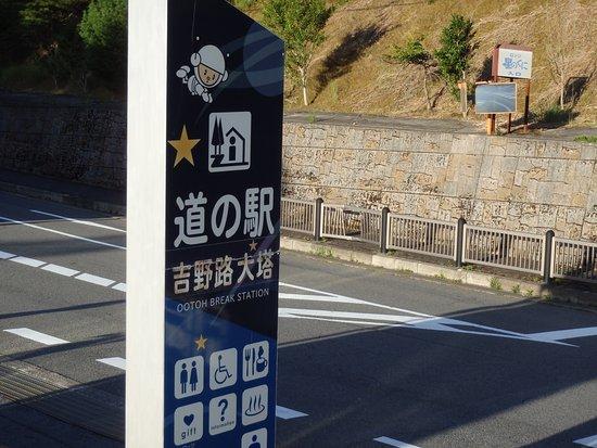 Gojo, Japón: この看板がないと道の駅とは思えないほど小規模の施設