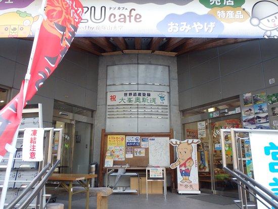 Gojo, Japón: お店の玄関、人が引いた瞬間に撮影