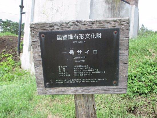 Shizukuishi-cho, Japan: サイロ但し書き
