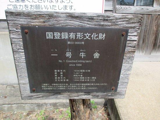 Shizukuishi-cho, Japan: 牛舎但し書き
