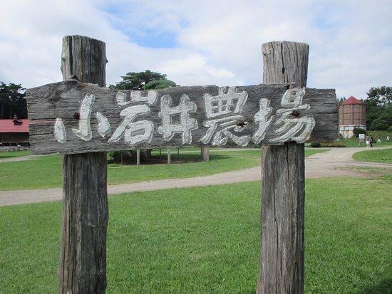 Shizukuishi-cho, Japan: 上丸牛舎入口の看板