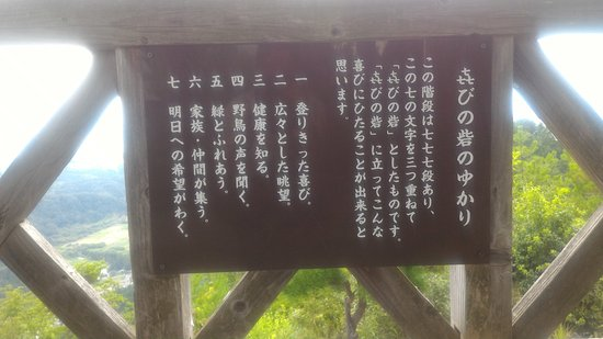 Minokamo, Japan: 展望台と777段の階段の由来が書いてあります。