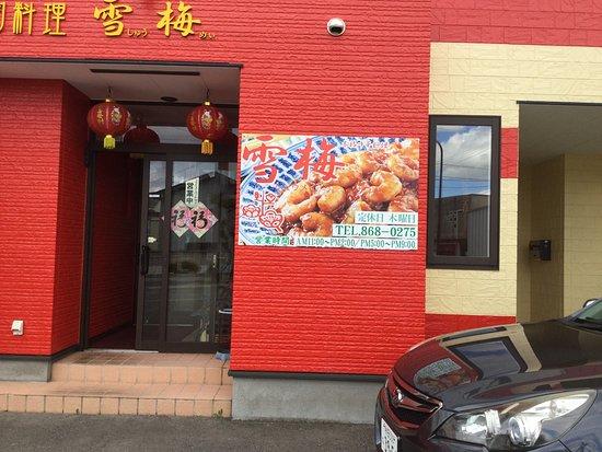 期待通りの辛味の麻婆豆腐❗️