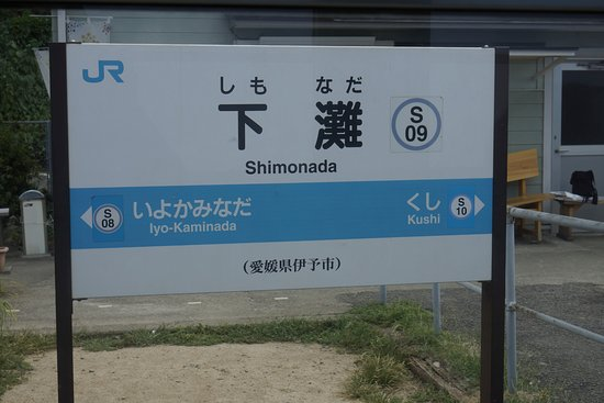 伊予市, 愛媛県, 下灘駅
