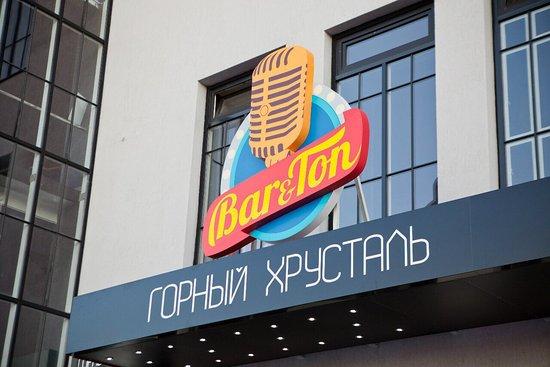 Perm, Rusia: «Bar&Ton»–музыкальный бар с караоке,не имеющим аналогов в Перми.Вас ждут тематические вечеринки