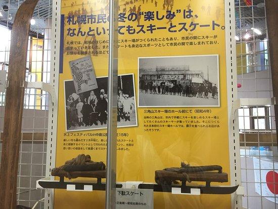 Sapporo Winter Sports Museum: photo0.jpg