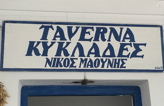 Taberna Kyklades, Antiparos - Restaurant Reviews, Photos & Phone ...