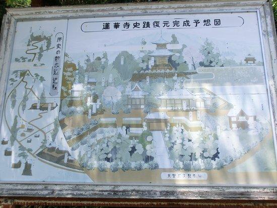 Rengeji Temple: 蓮花寺史跡復元完成予想図