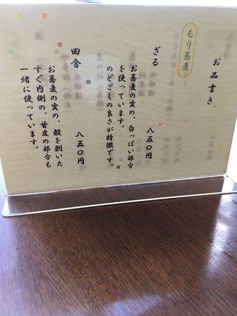 Mori-machi, Japón: photo1.jpg