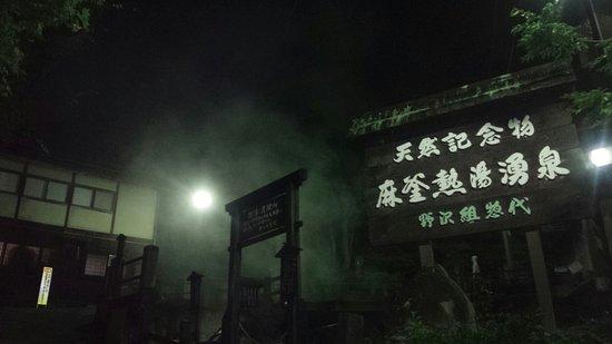 野沢温泉村, 長野県, DSC_2561_large.jpg
