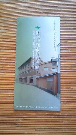 Hayashi Genjuro Shoten Kinenshitsu
