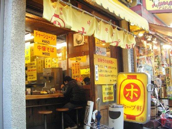 Hopukenhonpo : ホープ軒本舗