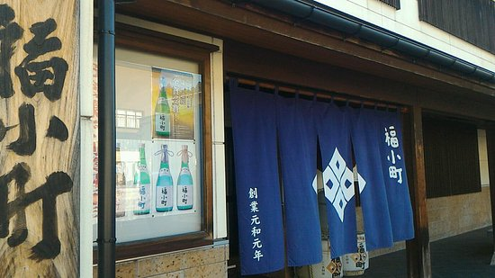 Kimura Sake Brewery