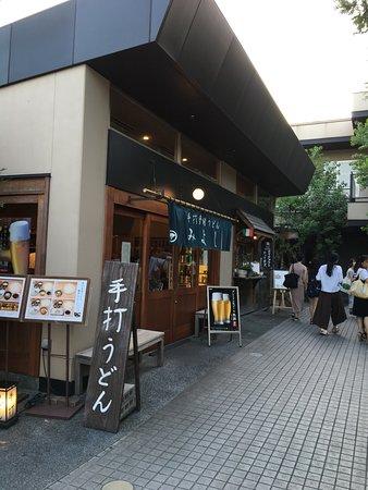 Udon Kamakura Miyoshi