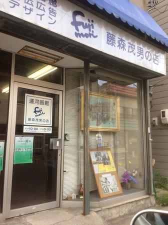 Canal Art Gallery Fujimori Shigeo's Shop