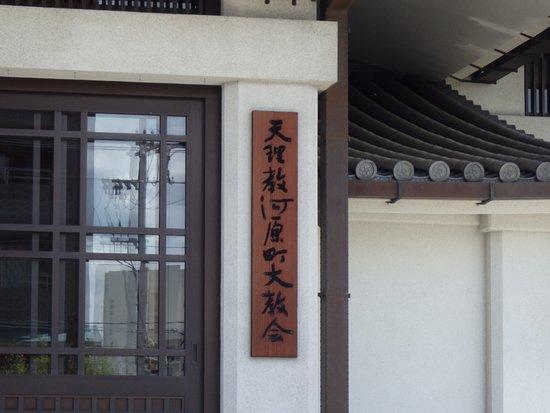 Tenrikyo Kawaramachi Daikyokai